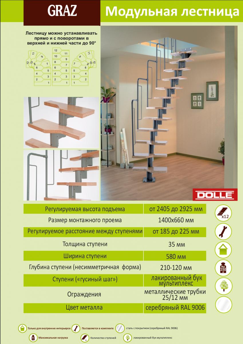 Модульная лестница Graz, 2775-3375 мм, 14 ступеней
